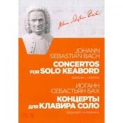 Концерты для клавира соло. Ноты