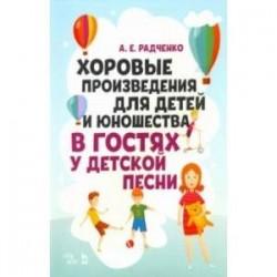 Хоровые произведения для детей и юношества 'В гостях у детской песни'