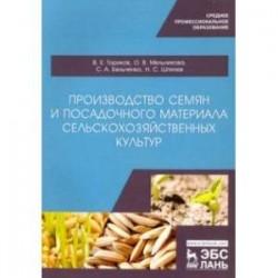 Производство семян и посадочного материала сельскохозяйственных культур. Учебное пособие для СПО