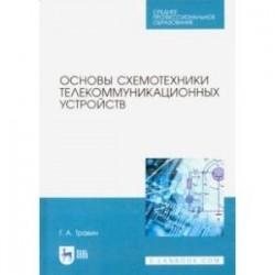 Основы схемотехники телекоммуникационных устройств. Учебное пособие для СПО