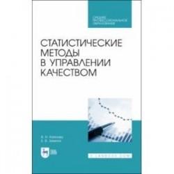 Статистические методы в управлении качеством. Учебное пособие для СПО
