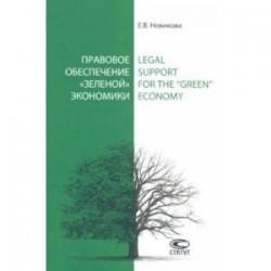 Правовое обеспечение «зеленой» экономики