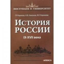 История России. IX-XVII века. Книга 1