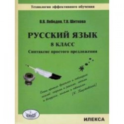 Русский язык. 8 класс. Синтаксис простого предложения. Технология эффективного обучения