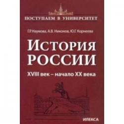 История России. XVIII век — начало XX века. Книга 2