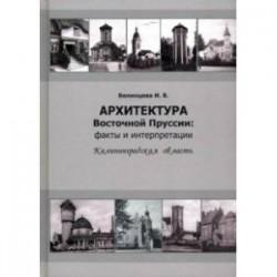 Архитектура Восточной Пруссии. Факты и интерпретации. Калининградская область