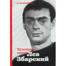 Художник книги Лев Збарский