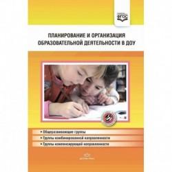 Планирование и организация обр.деят.в ДОУ. Сборник