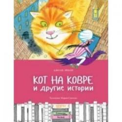 Кот на ковре и другие истории