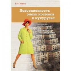 Повседневность эпохи космоса и кукурузы. Деструкция большого стиля. Ленинград, 1950–1960-е годы