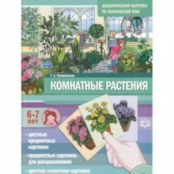 Комнатные растения. Дидактический материал по лексической теме. С 6 до 7 лет. ФГОС