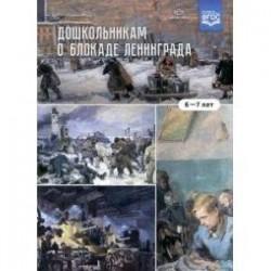 Дошкольникам о блокаде Ленинграда 6-7 лет