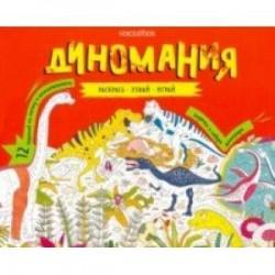 Раскраска с заданиями 'Диномания' 6-9 лет