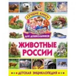 Животные России. Детская энциклопедия