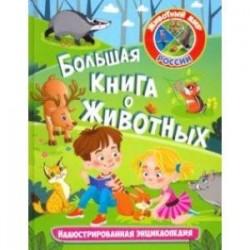 Большая книга о животных. Иллюстрированная энциклопедия