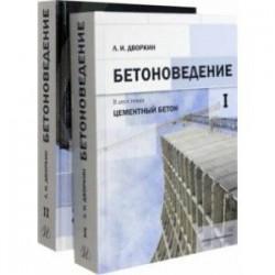 Бетоноведение. Комплект в двух томах