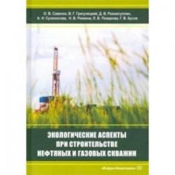 Экологическаие аспекты при строительстве нефтятных и газовых скважин