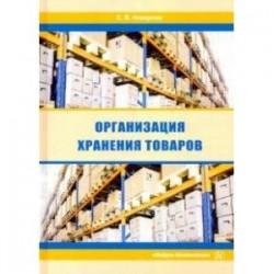 Организация хранения товаров