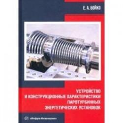Устройство и конструкционные характеристики паротурбинных энергетических установок