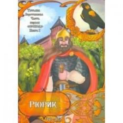 Рюрик 862-879. Книга 1. Сокол