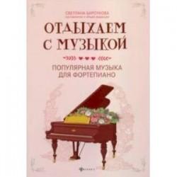 Отдыхаем с музыкой. Популярная музыка для фортепиано