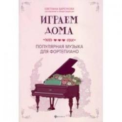 Играем дома. Популярная музыка для фортепиано