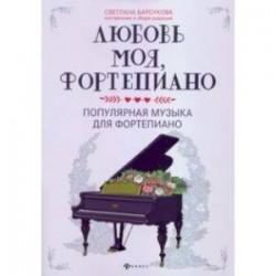 Любовь моя, фортепиано. Популярная музыка для фортепиано
