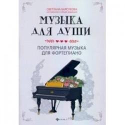 Музыка для души. Популярная музыка для фортепиано