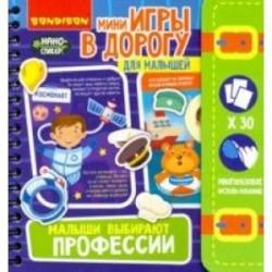 Игры в дорогу Малыши выбирают профессии 4+ (ВВ4558)