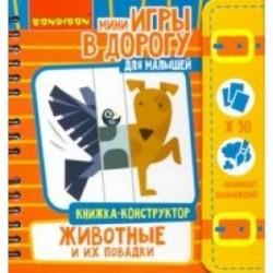 Игры в дорогу Малышам. Книжка-конструктор. Животные (ВВ4773)