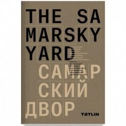 The Samarsky Yard. Самарский двор