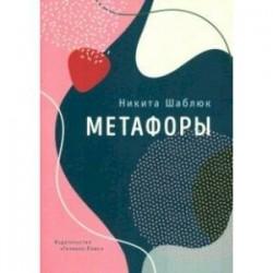 Метафоры