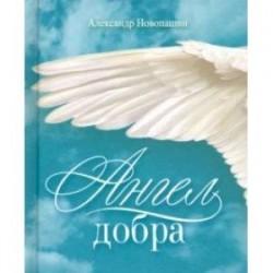 Ангел добра. Сборник стихотворений