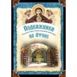 Подвижники Русского Свято-Пантелеимонова монастыря