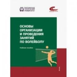 Основы организации и проведения занятий по волейболу