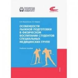 Особенности лыжной подготовки в физическом воспитании студентов спец. медицинских групп