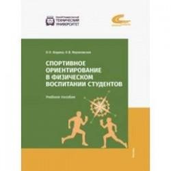 Спортивное ориентирование в физическом воспитании студентов
