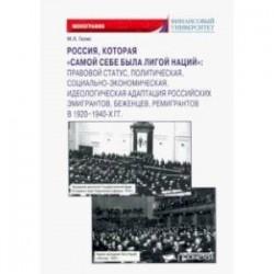 Россия, которая «самой себе была Лигой Наций»