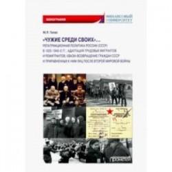 «Чужие среди своих»… Репатриационная политика России (СССР) в 1920-1940 гг.. Монография