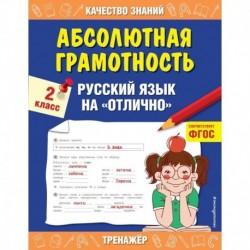 Абсолютная грамотность. Русский язык на«отлично». 2 класс. Дорофеева Г.В.
