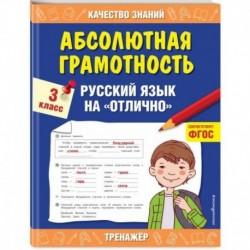 Абсолютная грамотность. Русский язык на «отлично». 3 класс. ФГОС