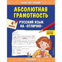 Абсолютная грамотность. Русский язык на«отлично». 4 класс.