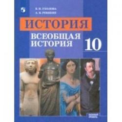 История. Всеобщая история. 10 класс. Учебник. Базовый уровень. ФП