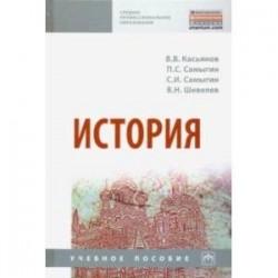 История. Учебное пособие