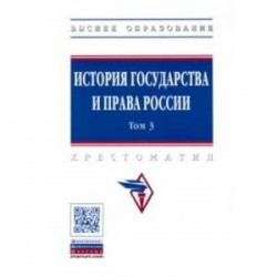 История государства и права России. В 3-х томах. Том 3