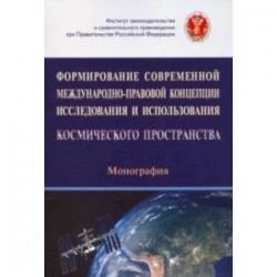 Формирование современной международно-правовой концепции иссл. и исп. космического простр.