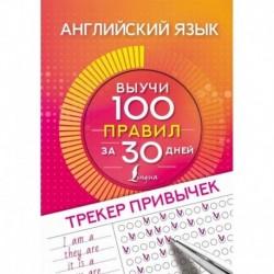 Английский язык. Трекер привычек: выучи 100 правил
