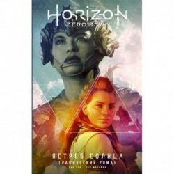 Horizon Zero Dawn. Ястреб Солнца