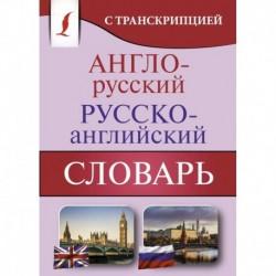 Англо-русский русско-английский словарь с транскр.