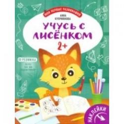 Учусь с лисенком 2+: книжка с наклейками